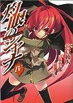 灼眼のシャナ 4 (電撃コミックス)
