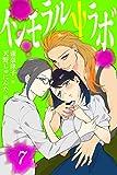 インモラルΨラボ 7巻〈コ・ワ・レ・ル……!〉 (コミックノベル「yomuco」)