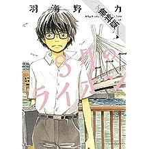 3月のライオン【期間限定無料版】 1 (ジェッツコミックス)