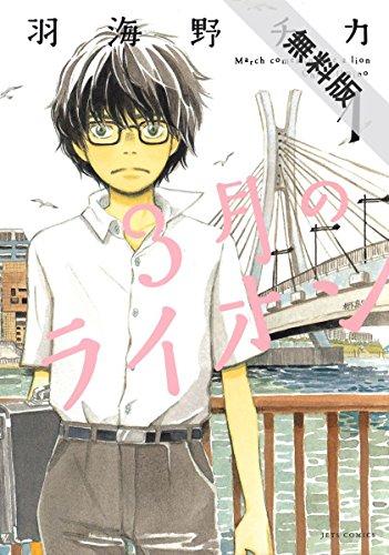 【Kindleセール】「3月のライオン」「SE」「うわばみ彼女」「ユリア100式」などジェッツコミックスが期間限定の無料キャンペーン(8/17まで)