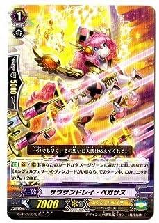 カードファイトヴァンガードG 第9弾「天舞竜神」/G-BT09/049 サウザンドレイ・ペガサス C