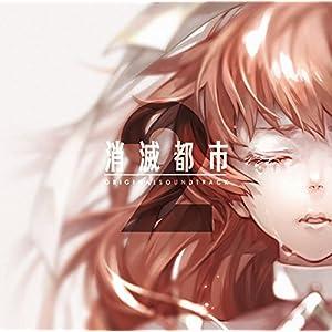【Amazon.co.jp限定】消滅都市 ORIGINAL SOUNDTRACK 2 (オリジナルレザーステッカー&特典CD付き)