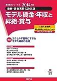 2014年版 モデル賃金・年収と昇給・賞与(賃金資料シリーズ 1) (労政時報選書)