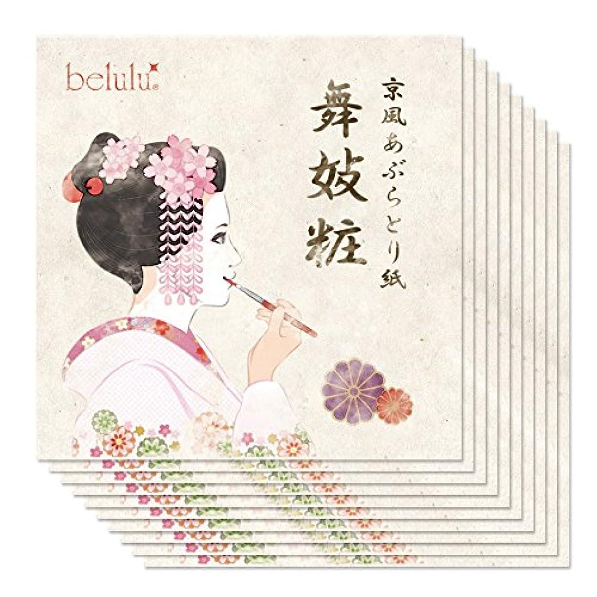 プレゼンターホイストリブ京風 あぶらとり紙 10枚入り×10冊セット 舞妓粧 高級 油取り紙 MAIKOSHO