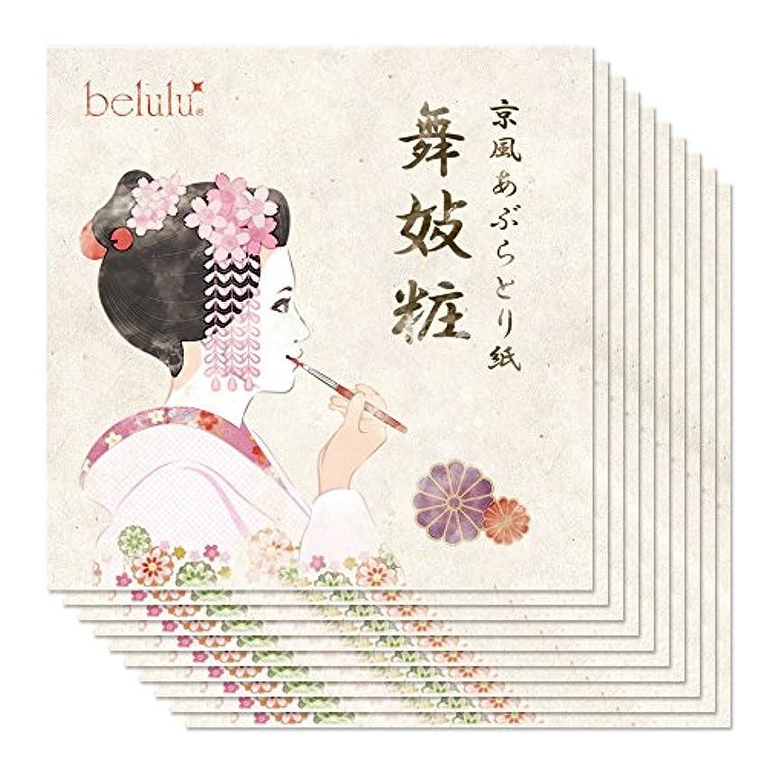 お酒ディスカウント首相京風 あぶらとり紙 10枚入り×10冊セット 舞妓粧 高級 油取り紙 MAIKOSHO
