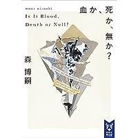 血か、死か、無か? Is It Blood, Death or Null? Wシリーズ (講談社タイガ)