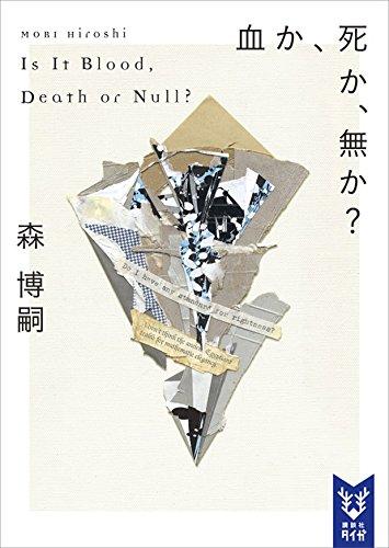 血か、死か、無か? Is It Blood, Death or Null? Wシリーズ