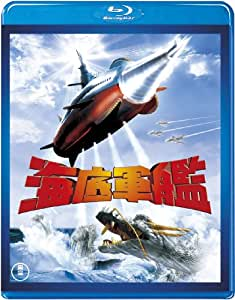 【東宝特撮Blu-rayセレクション】海底軍艦<Blu-ray>