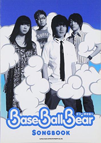 【すべては君のせいで/Base Ball Bear】MVに本田翼が出演!?歌詞の意味を考察してみた!の画像