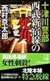 十津川警部 西武新宿線の死角 (ジョイ・ノベルス)