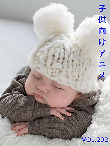 子供向けアニメ VOL. 292