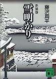 雪明かり (講談社文庫)