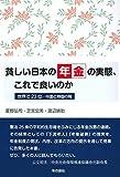 貧しい日本の年金の実態、これで良いのか 世界で23位ー中国と韓国の間