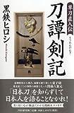 刀譚剣記 / 黒鉄 ヒロシ のシリーズ情報を見る
