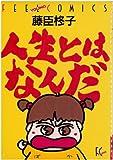 人生とはなんだ / 藤臣 柊子 のシリーズ情報を見る