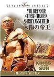 太陽の帝王[DVD]