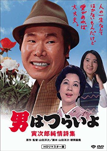 男はつらいよ 寅次郎純情詩集[DVD]
