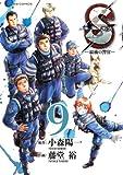 Sエス―最後の警官― (9) (ビッグコミックス)