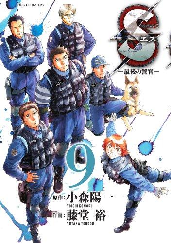 Sエス―最後の警官― (9) (ビッグコミックス)の詳細を見る