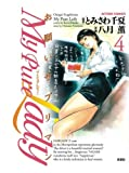My Pure Lady(4) (漫画アクション)