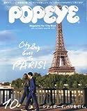 POPEYE (ポパイ) 2013年 10月号 [雑誌]