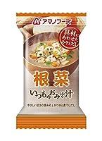 アマノフーズ フリーズドライ 味噌汁 いつものおみそ汁 根菜 9g×20食セット (即席 味噌汁)