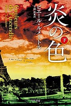 炎の色 (下) (ハヤカワ・ミステリ文庫 ル 5-4)