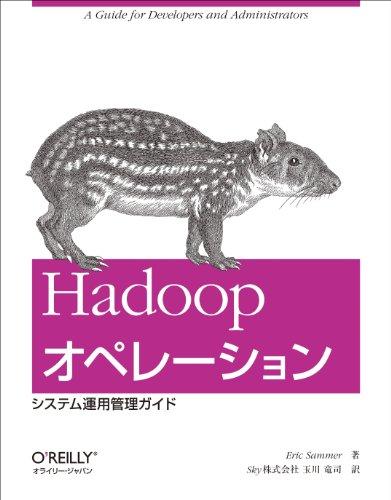 Hadoopオペレーション ―システム運用管理ガイドの詳細を見る