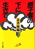 原子雲の下に生きて—長崎の子供らの手記 (アルバ文庫)