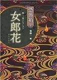 恐怖箱 超ー1怪コレクション 女郎花 (竹書房文庫)