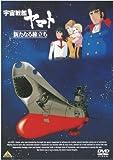宇宙戦艦ヤマト 新たなる旅立ちのアニメ画像