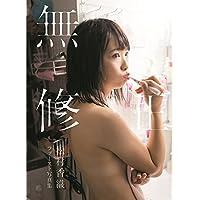 松村香織ファースト写真集 『無修正』