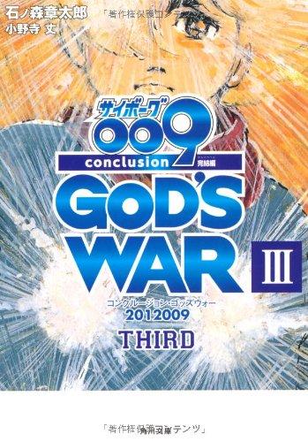 サイボーグ009 完結編    2012 009 conclusion GOD'S WAR III third (角川文庫)の詳細を見る