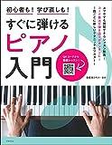すぐに弾けるピアノ入門 (実用No.1シリーズ)