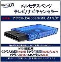 ベンツ TVキャンセラー KUFATEC テレビキャンセラー メルセデスMEコネクト対応 適合車種 ベンツ Cクラス ( w205 ) GLC クラス ( X253 ) Vクラス ( W447 ) Sクラス 前期( w222 / C217 ) Vクラス ( W447 ) テレビキャンセラー NTG5 搭載車 日本語解説書付き 国内正規品 最新バージョン SSKPRODCTサポート付き オリジナルセット 40748