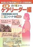 髙口光子の上級ケアリーダー編やりたいケアをやりぬくリーダーになるために介護保険施設における看護介護のリーダー論 その3