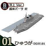 現用艦船キットコレクションSP [01-B.ひゅうが DDH181 洋上Ver. (護岸パーツ 付)](単品)