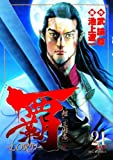 覇-LORD / 武論尊 のシリーズ情報を見る