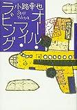 オール・マイ・ラビング (5) (東京バンドワゴン)