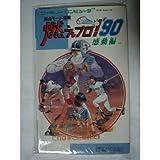 燃えプロ!'90感動編 完全攻略テクニックブック