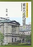 ここだけは見ておきたい 東京の近代建築II: 23区東部と下町
