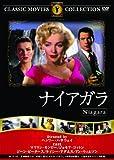 ナイアガラ [DVD]
