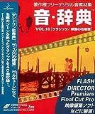 音・辞典 Vol.16 クラシック/映画の名場面