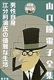 小学館電子全集 特別限定無料版 『山口瞳 電子全集』