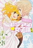 レンアイ♥女子課 2巻 (IDコミックス 百合姫コミックス)