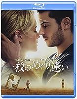 一枚のめぐり逢い [Blu-ray]