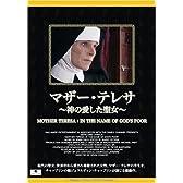 マザー・テレサ~神の愛した聖女~ [DVD]
