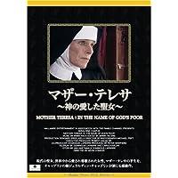 マザー・テレサ~神の愛した聖女~
