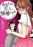 泥棒猫ヒナコの事件簿 あなたの恋人、強奪します。〈新装版〉 (徳間文庫)