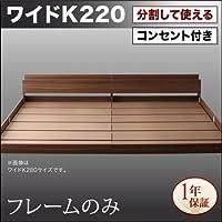 ブラック ラトゥース ベッドフレームのみ ワイドK220 LAUTUS 将来分割して使える・大型モダンフロアベッド【ノーブランド品】